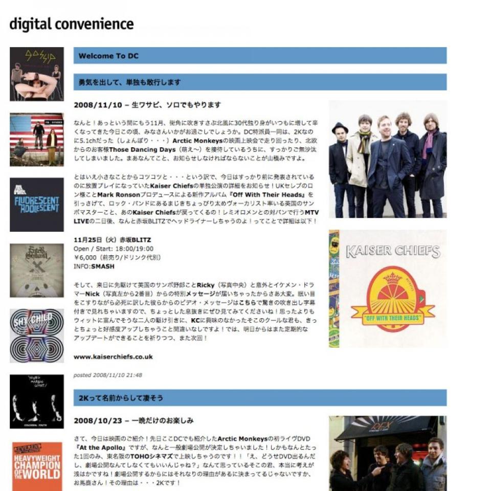 Digital Convenience